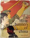 The Three Banners of China. Marc Riboud.