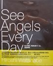 See Angels Every Day. Hiroshi Watanabe.