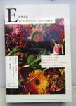 Encyclopedia of Flowers. Shunsuke Shiinoki.