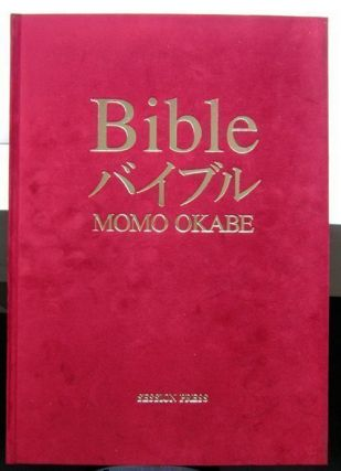 Bible. Momo Okabe.