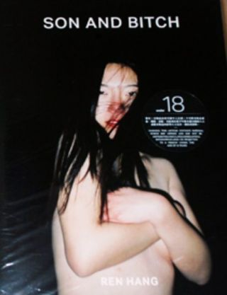 Son and Bitch. Ren Hang.