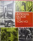A Dog's Guide to Tokyo. Eikoh Hosoe.
